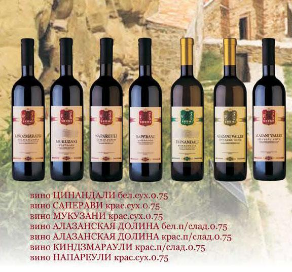 Грузинское Вино Купить