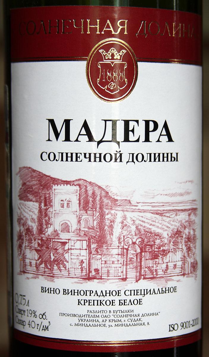 Купить Вино Мадейра Екатеринбург