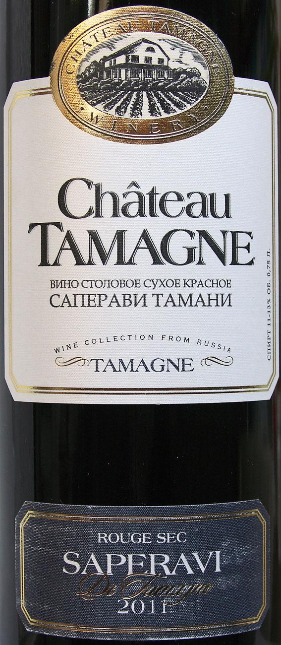 http://www.vinofan.ru/img/winegallery/original/76/SaperaviChateauTamagne-label.jpg